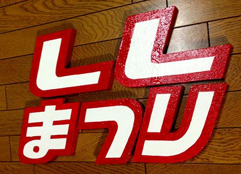 llmatsuri-logo